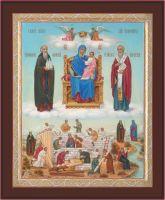 """Акафист Пресвятой Богородице пред Ея иконой, именуемой  """"Экономисса или Игумения горы Афонской """"."""